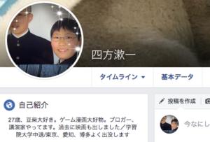 四方漱一のFacebook